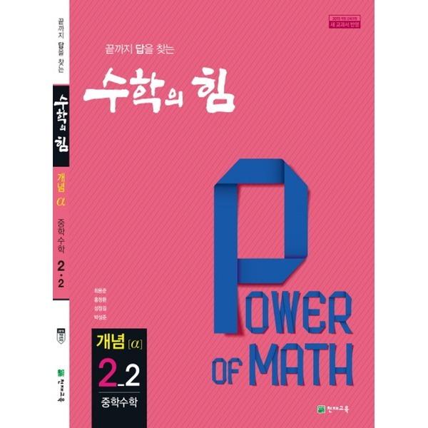 천재교육 수학의힘 개념 알파 중학수학 2-2 (2019) 상품이미지