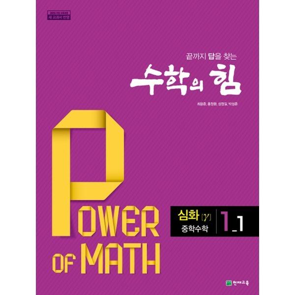 천재교육 수학의힘 심화 감마 중학수학 1-1 (2019) 상품이미지