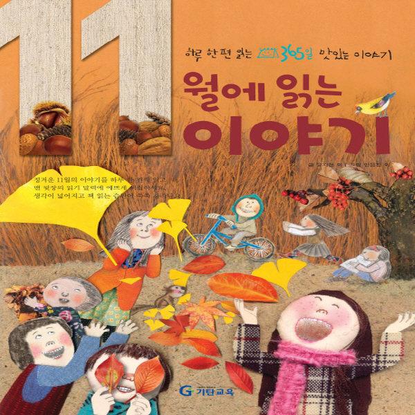 기탄교육 11월에 읽는 이야기 - 하루 한 편 읽는 365일 맛있는 이야기 상품이미지