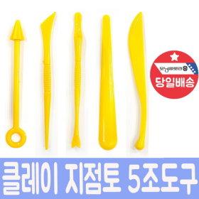 지점토 찰흙 미니어쳐 클레이 조소 주걱칼 5조 도구