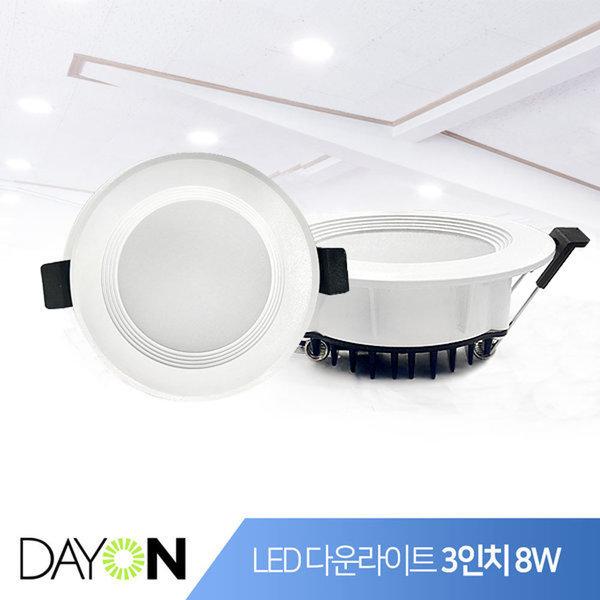 LED 다운라이트 매입형 등기구 데이온 3인치 8W 상품이미지