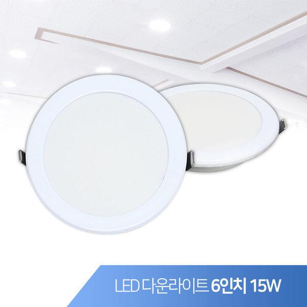 LED 다운라이트 매입등 6인치 15W 상품이미지