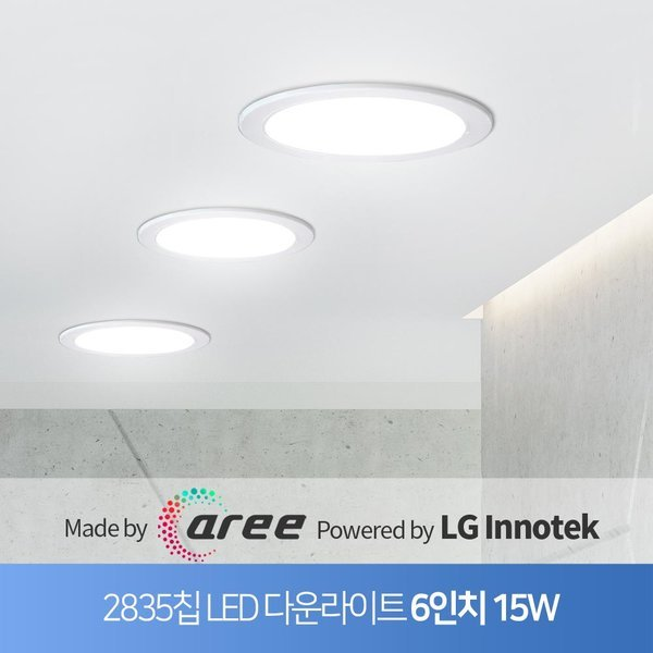 LED 다운라이트 매입형 등기구 LG2835칩 6인치 15W 상품이미지
