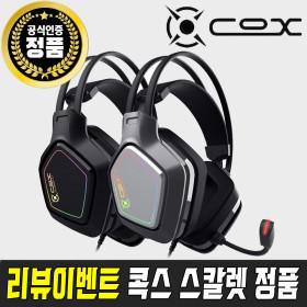 COX SCARLET 7.1 RGB 진동 게이밍 헤드셋 블랙