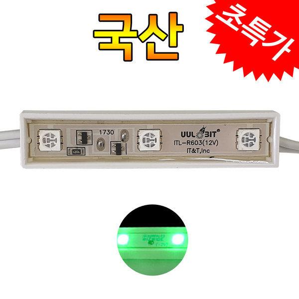 LED 3구모듈(보급형) GREEN /그린/LED조명 상품이미지