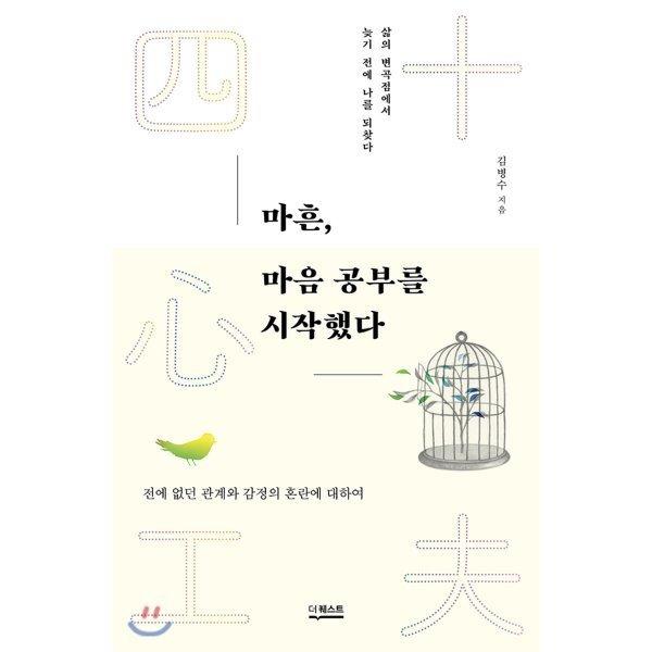 마흔  마음 공부를 시작했다 : 전에 없던 관계와 감정의 혼란에 대하여  김병수 상품이미지