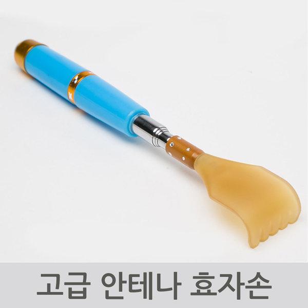 고급 안테나 효자손/스텐효자손/휴대용 등긁개/효자손 상품이미지