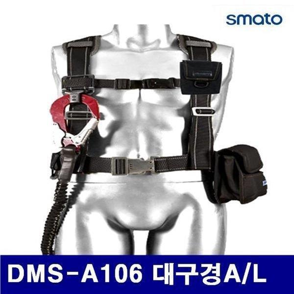 스마토 8541886 상체식 안전벨트-고급형 DMS-A106 대 상품이미지