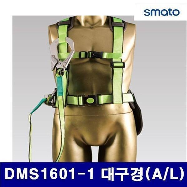 스마토 8516011 상체식 안전벨트 DMS1601-1 대구경 A/ 상품이미지