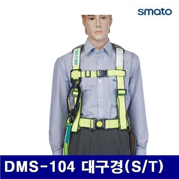 스마토 8516002 상체식 안전벨트 DMS-104 대구경 S/T_ 상품이미지