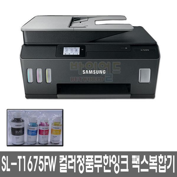 사업자전용 정품무한잉크복합기 SL-J1565W 팩스없음 상품이미지