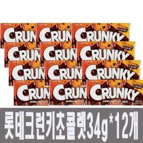 롯데1000크런키초콜렛(34g)12개입 무료배송