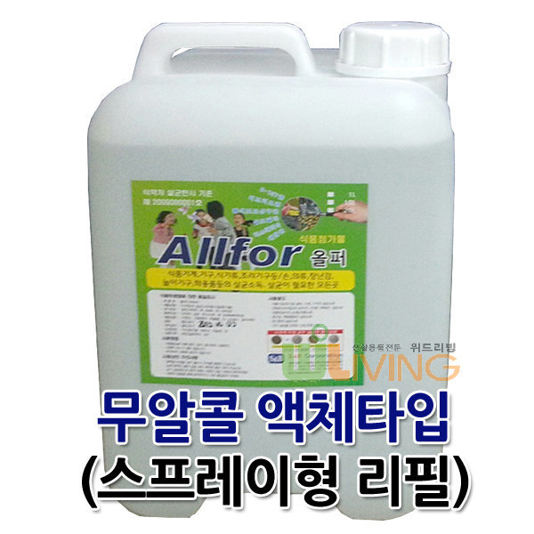 손소독액 10L 리필용/손소독제/손세정제/손세정액 상품이미지