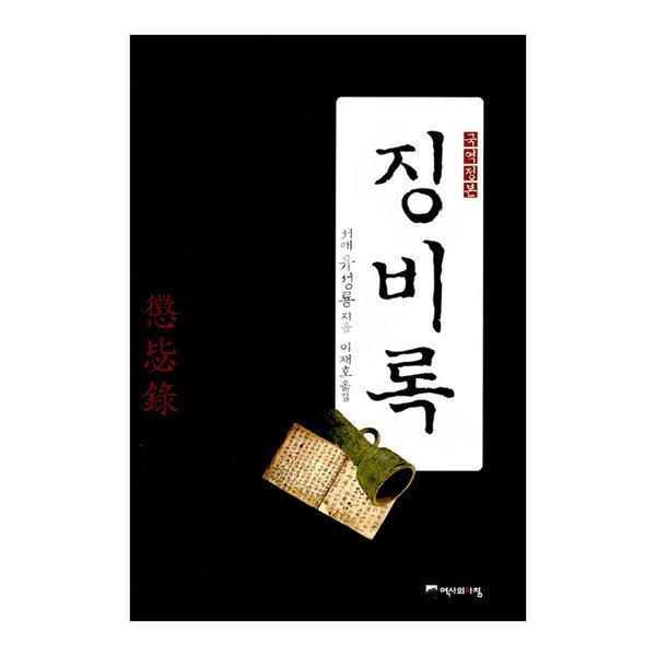 징비록 - 국역 정본 위즈덤하우스 상품이미지