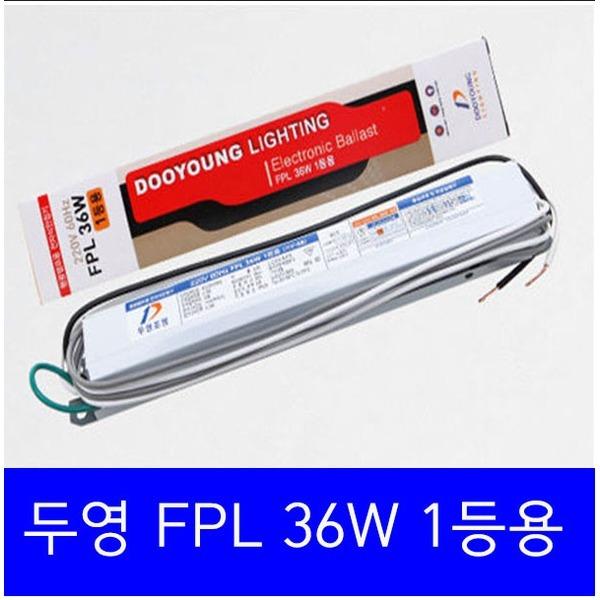 두영 FPL 형광등 안정기 1등 36W 전자식 안정기 상품이미지