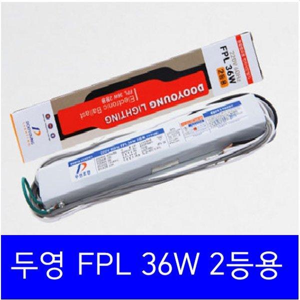 두영 FPL 형광등 안정기 2등 36W 전자식 안정기 상품이미지