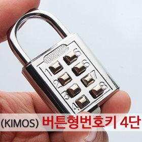 번호열쇠 지정번호 보조키 잠금장치 번호 자물쇠 열쇠