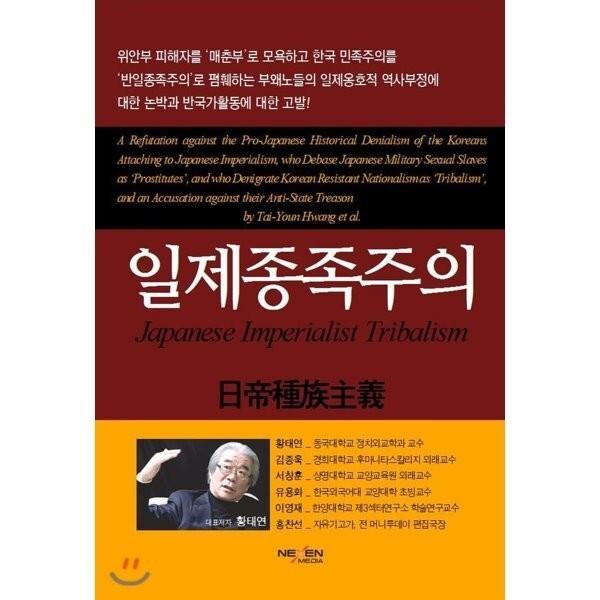 일제종족주의  황태연 김종욱 서창훈 상품이미지