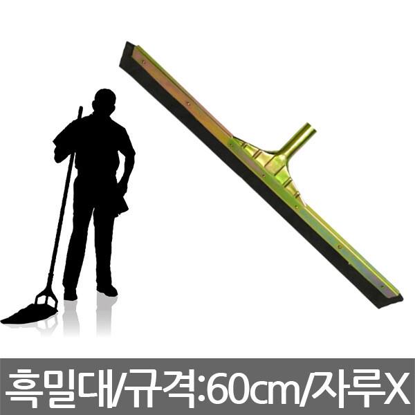 흑밀대/밀대자루 미포함/지하철밀대/스퀴지/폭60cm 상품이미지