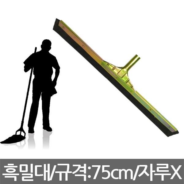 흑밀대/밀대자루 미포함/지하철밀대/스퀴지/폭75cm 상품이미지