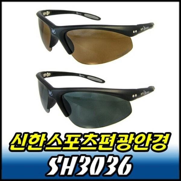 신한광학 편광안경 SH3036 SH7012 SH7025 SH3037 상품이미지