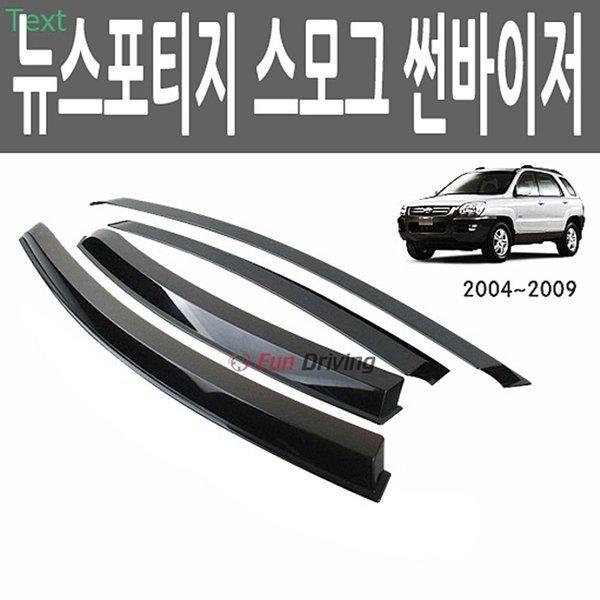 뉴스포티지 04년부터 09년 스모그 썬바이저 차량용품 상품이미지