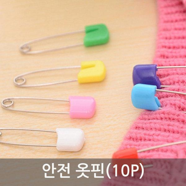 안전 옷핀(10P)/옷수선핀/수선핀/옷수선용품/옷수선 상품이미지