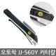 오토락/JJ-506Y/18mm 커터칼/카타칼/대형커터칼 상품이미지