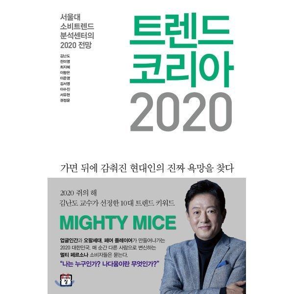 트렌드 코리아 2020 : 서울대 소비트렌드분석센터의 2020 전망  김난도 전미영 최지혜 상품이미지
