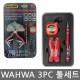 WAHWA/CR-V/NO.8035/캠핑/등산/3PC 멀티 기능 툴세트 상품이미지
