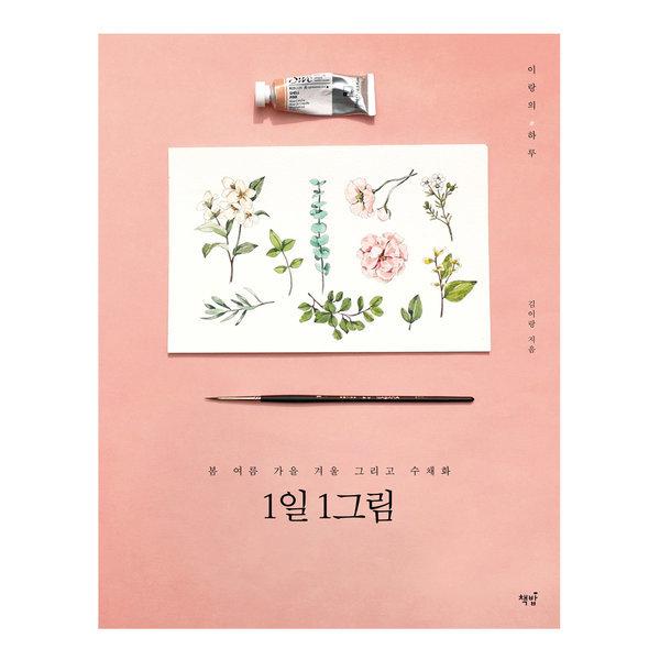 1일 1그림 - 봄 여름 가을 겨울 그리고 수채화 이랑의 하루 / 책밥 상품이미지