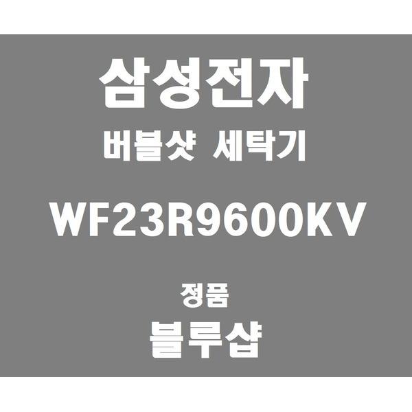 삼성 버블샷 WF23R9600KV 정품 블루샵 상품이미지