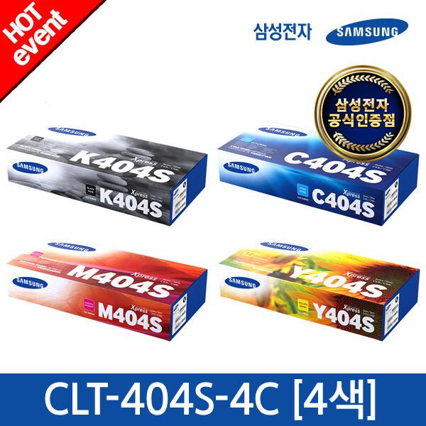 (현대Hmall) 삼성전자  정품토너 CLT-K404S+CLT-C404S+CLT-M404S+CLT-Y404S (4색 패키지) 토너카트리지 상품이미지