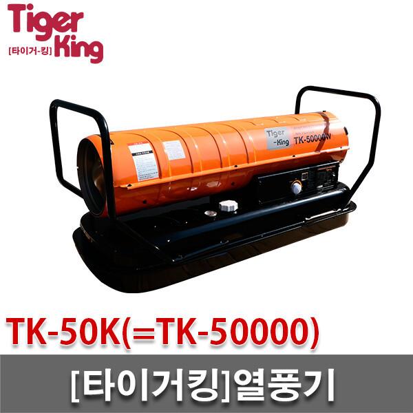 타이거킹 열풍기/TK-50K/온풍기/TK-50000/동일정밀/ 상품이미지