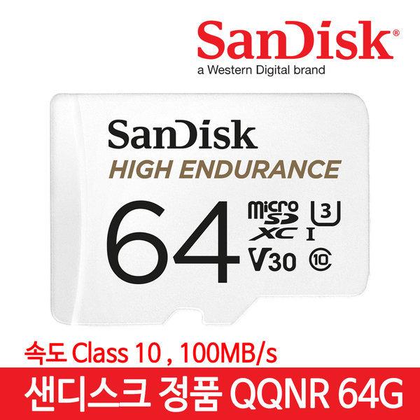 QQNR 64G 블랙박스 전용 Micro SD 메모리 카드 상품이미지
