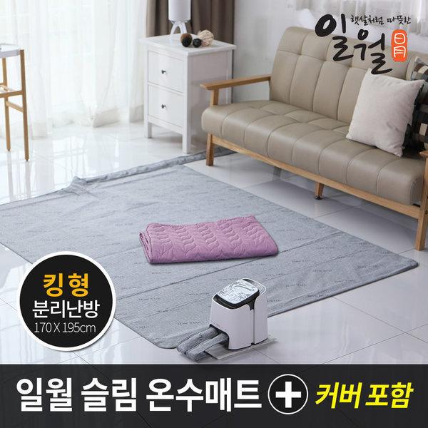 슬림 온수 매트 킹 커버포함 2인용 온열 전기 장판 상품이미지
