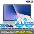 ASUS UM433DA-A5002 최종가75만 RYZEN5/8GB/512GB 백팩