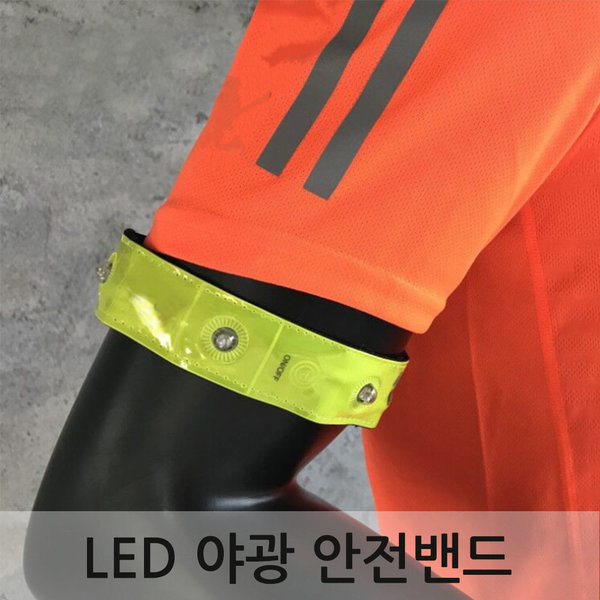 LED 야광 안전밴드/ 야간산행/야간바이크/야광밴드 상품이미지