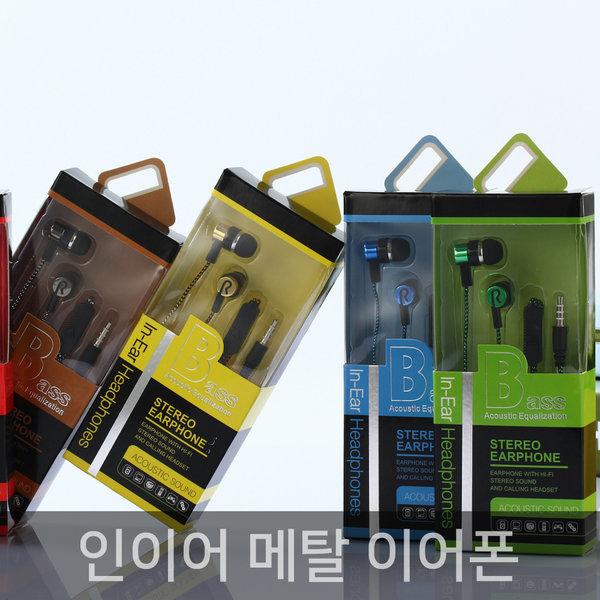 인이어 메탈 이어폰/줄꼬임방지 이어폰/이어폰 상품이미지