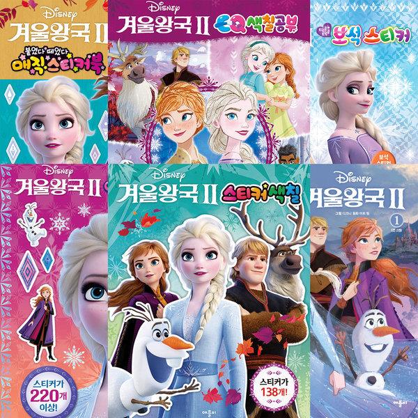 겨울왕국2동화책/스티커북/색칠공부/안나/엘사/울라프 상품이미지