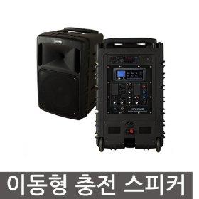 이동형충전스피커/BK1050N/BK-1050N/충전식/무선앰프