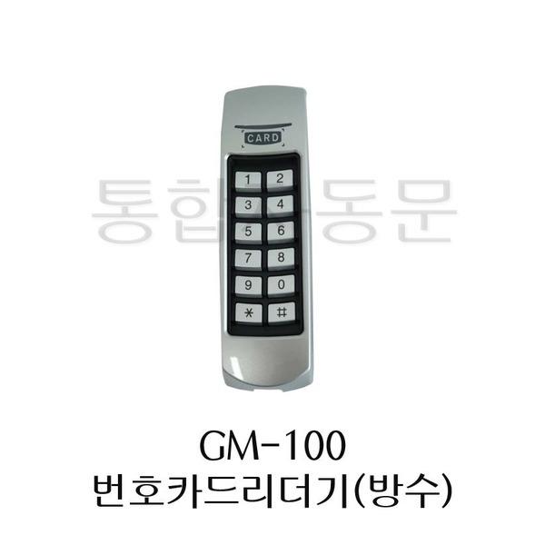 번호 카드 리더기 GM-100 자동문 카드키 리더기 상품이미지