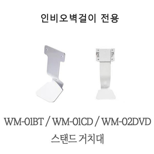 인비오 벽걸이 WM-01BT WM-01CD 전용 스탠드 거치대 상품이미지