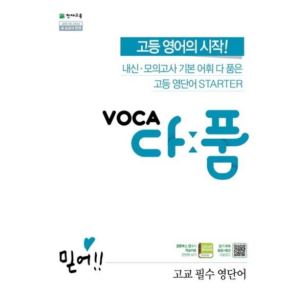 천재교육 보카 VOCA 다품 고교 필수 영단어 (2020) 상품이미지
