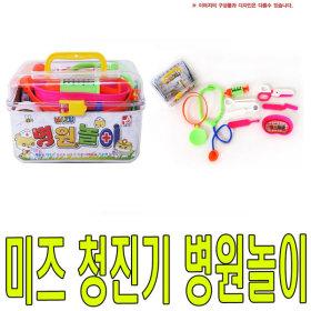 미즈 병원놀이 장난감 청진기 주사기 어린이 생일선물