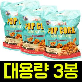 씨네마 카라멜팝콘 지퍼280gx3개 대용량과자/간식안주