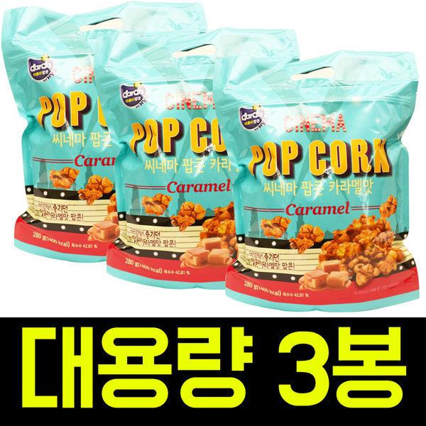씨네마 카라멜팝콘 지퍼280gx3개 대용량과자/간식안주 상품이미지