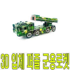 DIY 3D 퍼즐 군대 로켓 발사트럭 만들기 맞추기 조립
