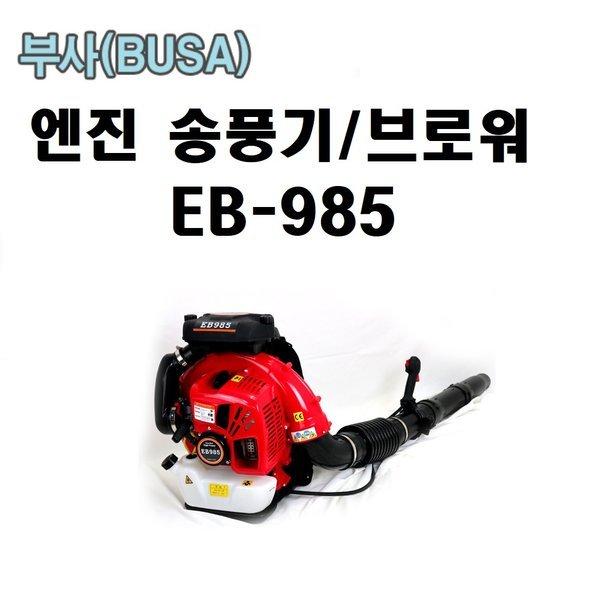 부사BUSA 엔진브로워 EB-985 송풍기 청소기 브로워 상품이미지