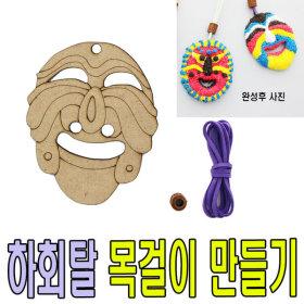 우드 하회탈 목걸이 만들기 꾸미기-어린이집 유치원